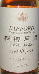 Japanese Whisky lubimywhisky.pl